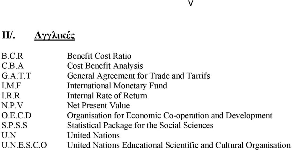 Analysis General Agreement for Trade and Tarrifs International Monetary Fund Internal Rate of Return