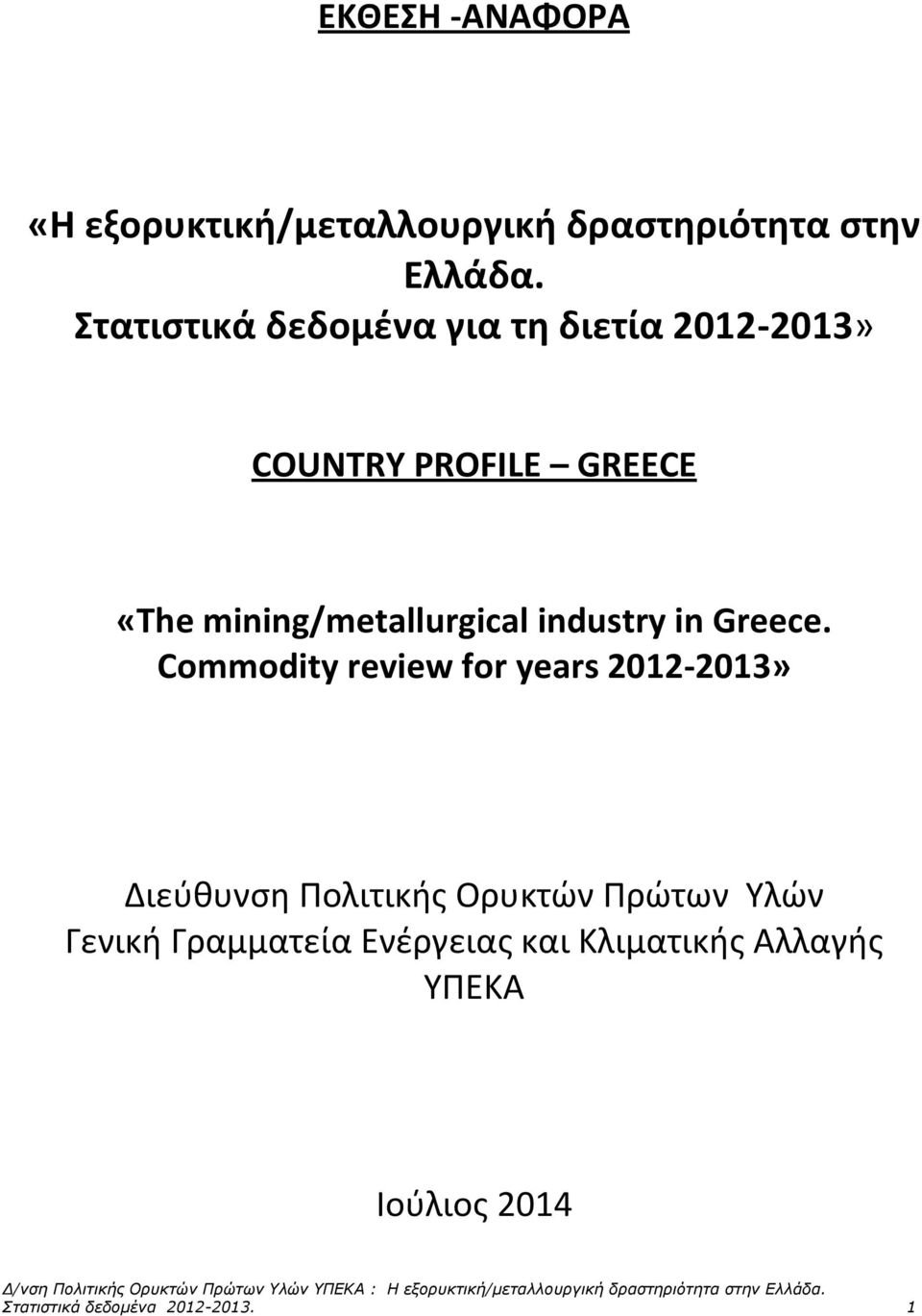 mining/metallurgical industry in Greece.