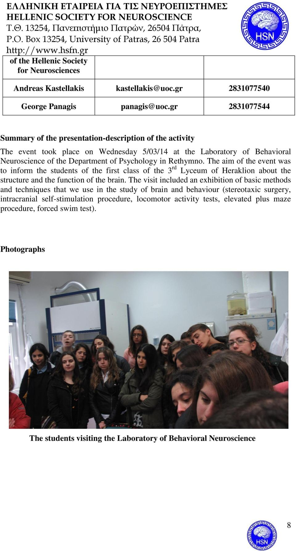 Rethymno. The aim of the event was to inform the students of the first class of the 3 rd Lyceum of Heraklion about the structure and the function of the brain.