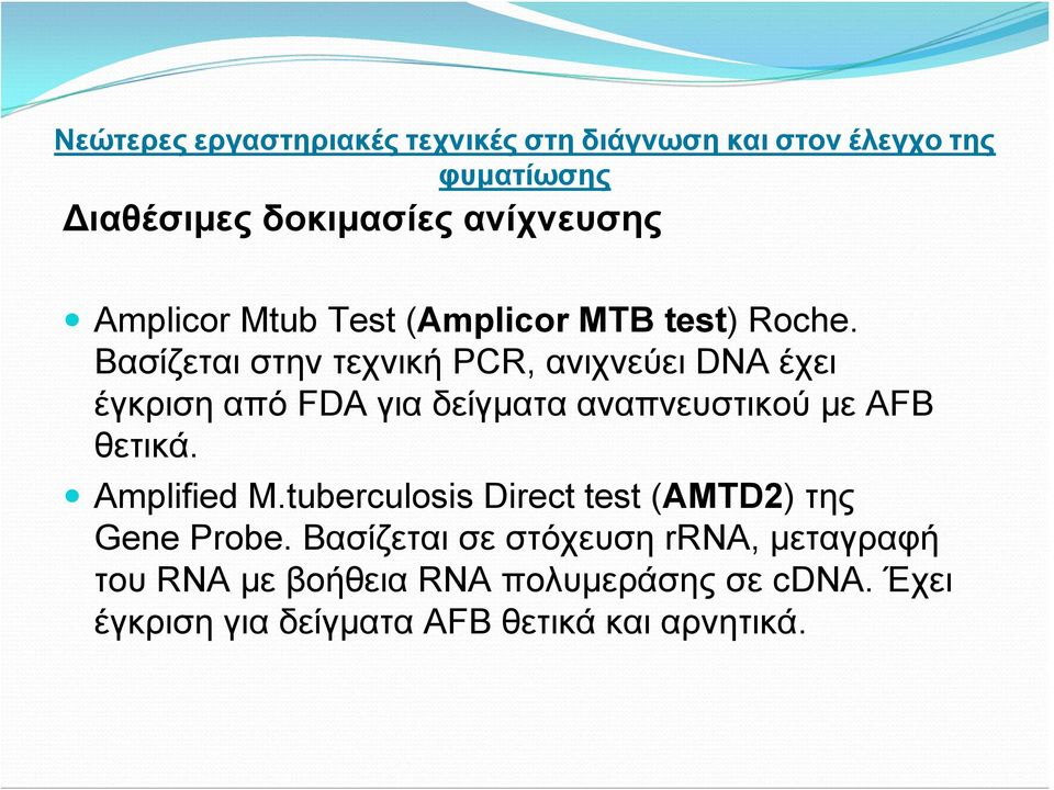 AFB θετικά. Amplified M.tuberculosis Direct test (AMTD2) της Gene Probe.