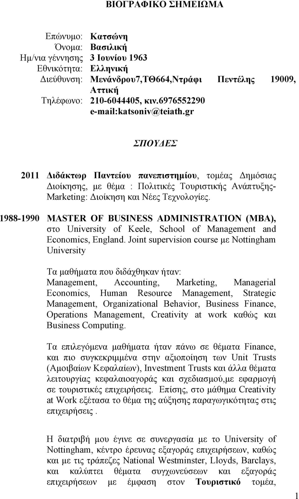 1988-1990 MASTER OF BUSINESS ADMINISTRATION (MBA), στο University of Keele, School of Management and Economics, England.