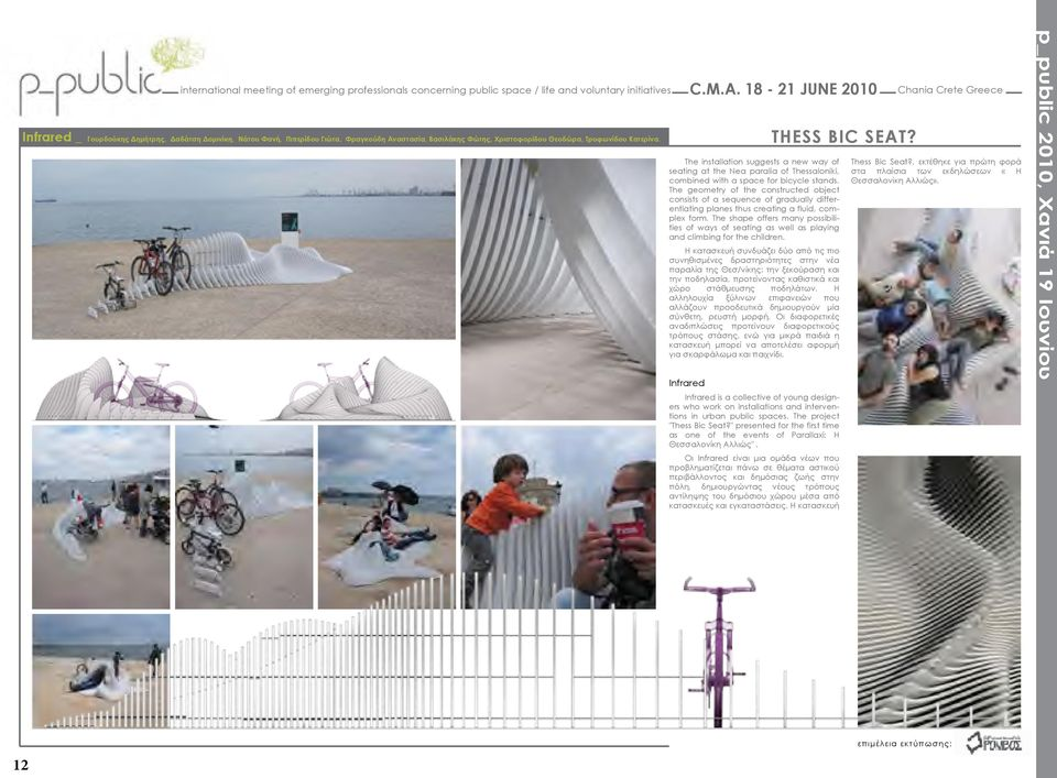 The installation suggests a new way of seating at the Nea paralia of Thessaloniki, combined with a space for bicycle stands.