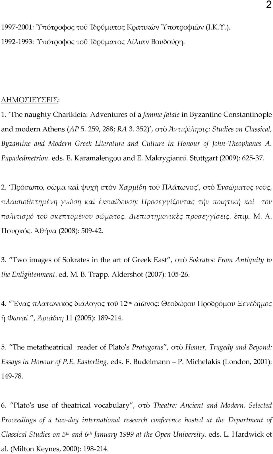 352), στὸ Ἀντιφίλησις: Studies on Classical, Byzantine and Modern Greek Literature and Culture in Honour of John-Theophanes A. Papadedmetriou. eds. E. Karamalengou and E. Makrygianni.