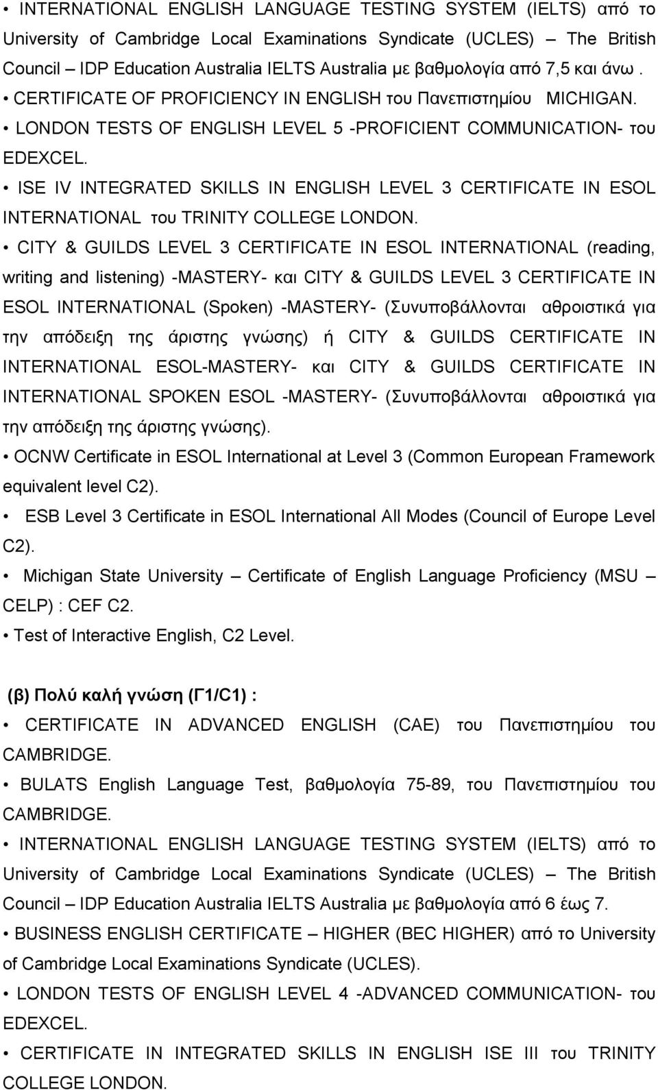 ISE IV INTEGRATED SKILLS IN ENGLISH LEVEL 3 CERTIFICATE IN ESOL INTERNATIONAL του TRINITY COLLEGE LONDON.