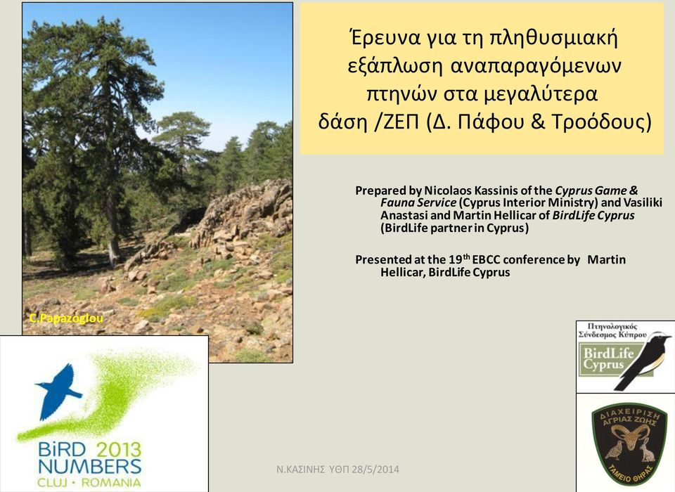 Interior Ministry) and Vasiliki Anastasi and Martin Hellicar of BirdLife Cyprus (BirdLife