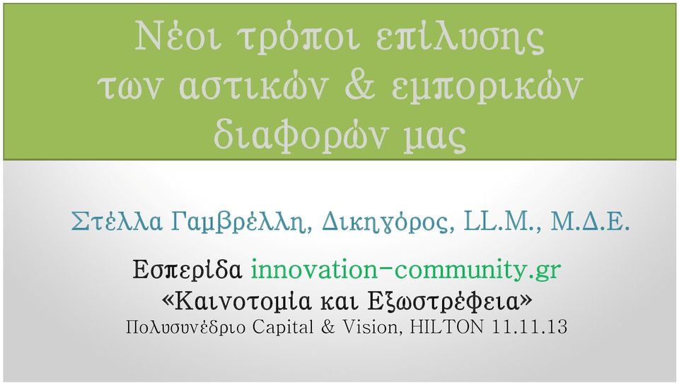 Εσπερίδα innovation-community.