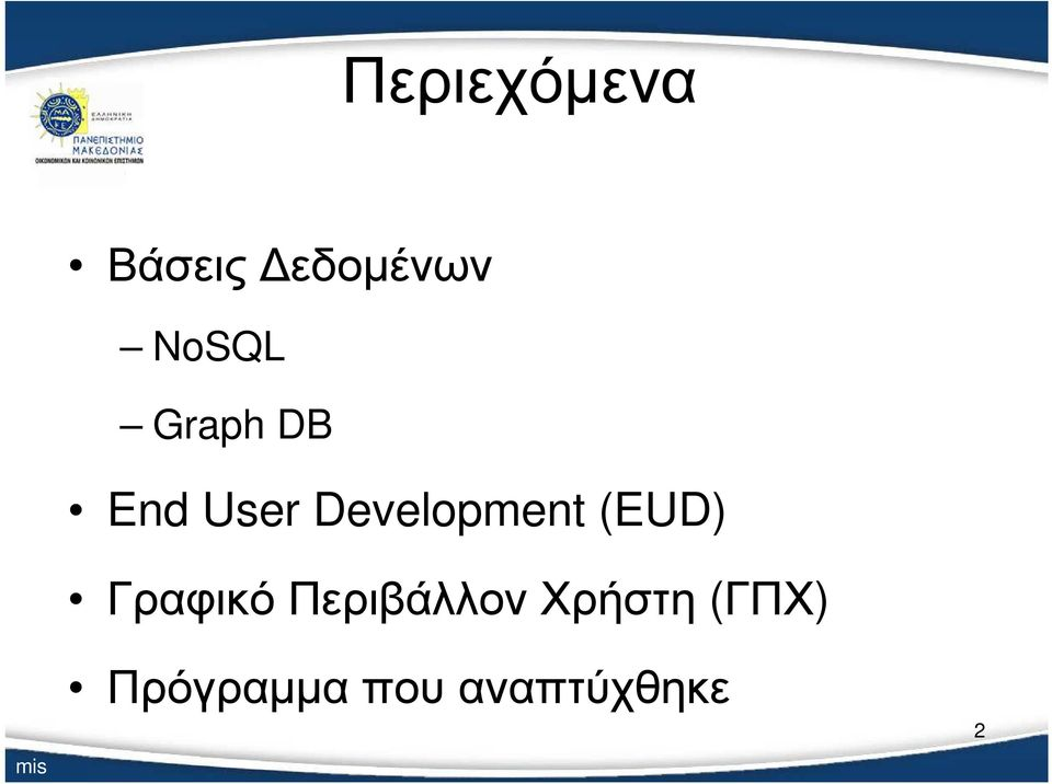 Development (EUD) Γραφικό