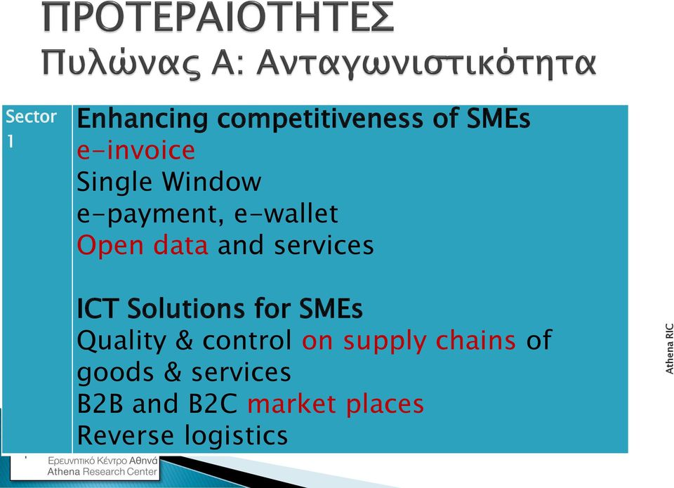 ICT Solutions for SMEs Quality & control on supply chains