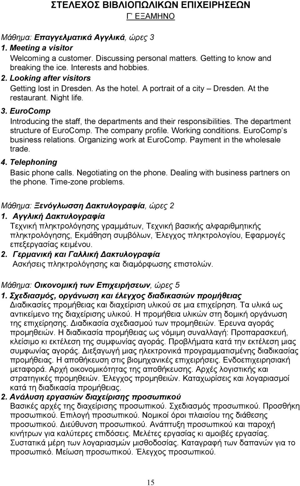 EuroComp Introducing the staff, the departments and their responsibilities. The department structure of EuroComp. The company profile. Working conditions. EuroComp s business relations.