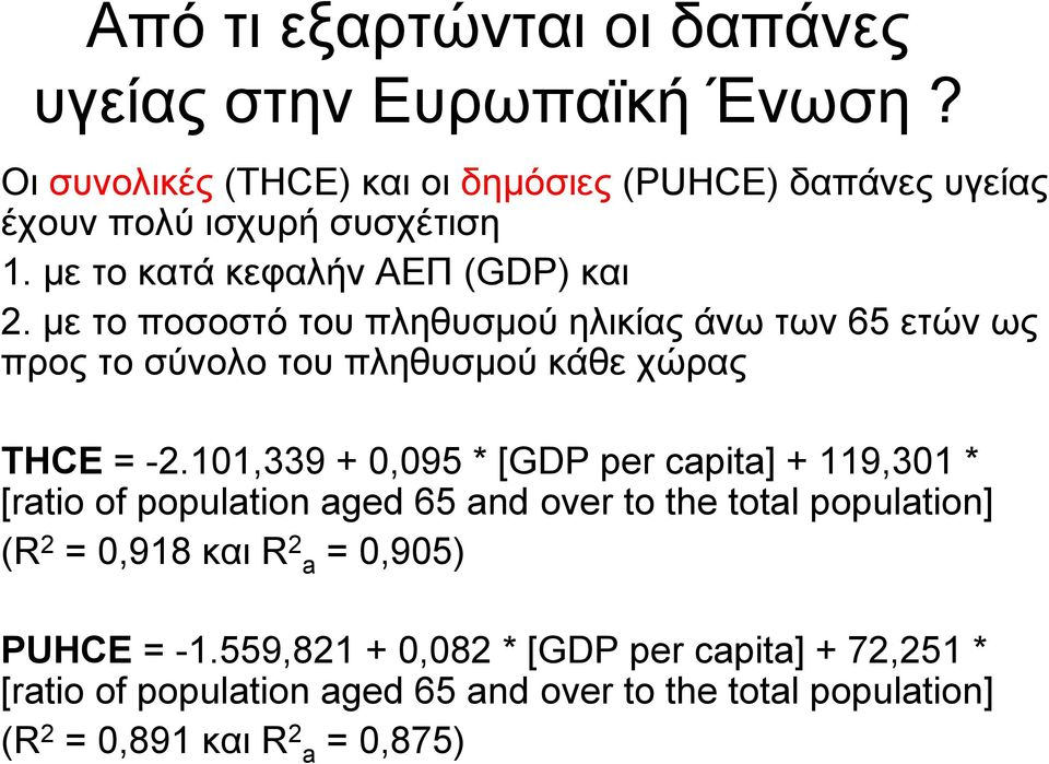 101,339 + 0,095 * [GDP per capita] + 119,301 * [ratio of population aged 65 and over to the total population] (R 2 = 0,918 και R 2 a = 0,905)