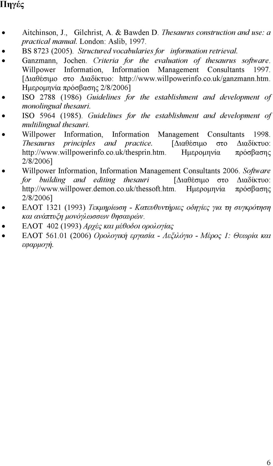 htm. Ημερομηνία πρόσβασης 2/8/2006] ISO 2788 (1986) Guidelines for the establishment and development of monolingual thesauri. ISO 5964 (1985).