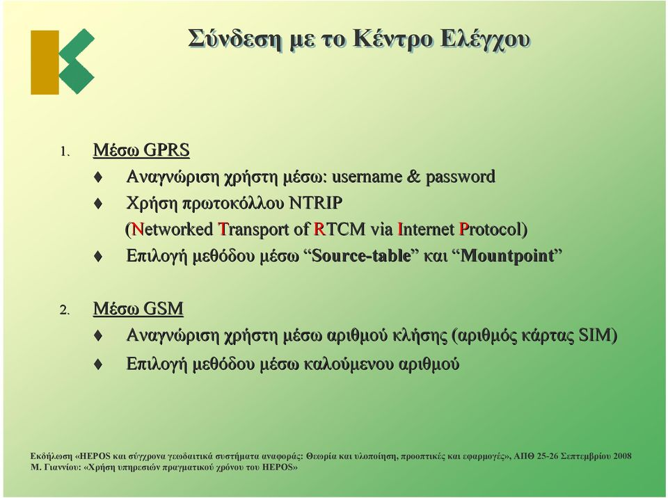 (Networked Transport of RTCM via Internet Protocol) Επιλογή μεθόδου μέσω