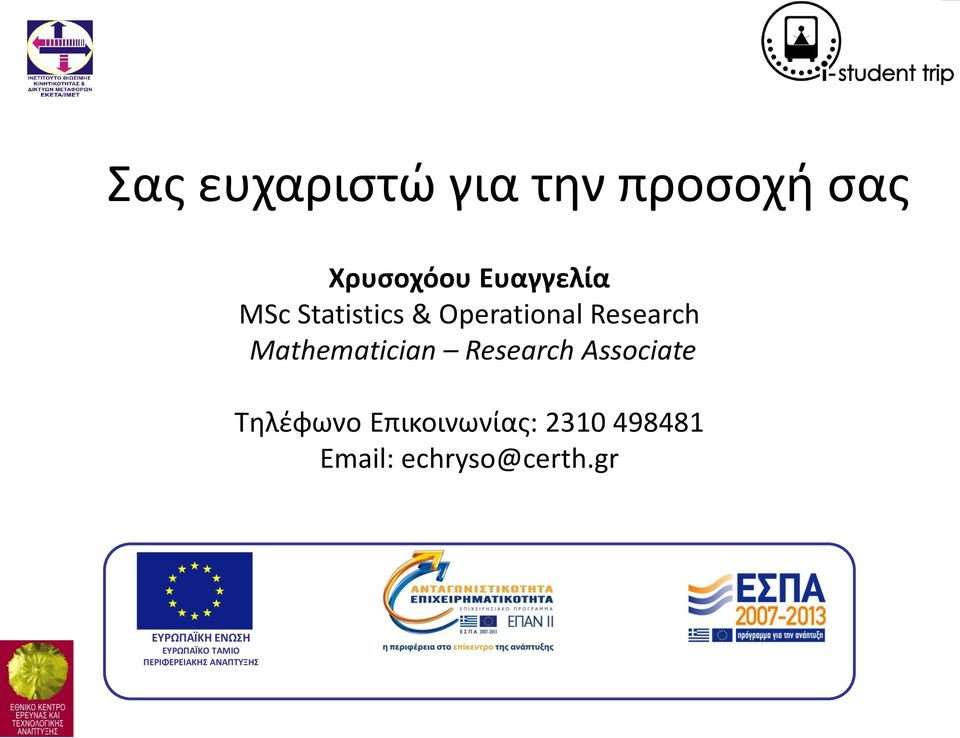 Associate Τηλέφωνο Επικοινωνίας: 2310 498481 Email: