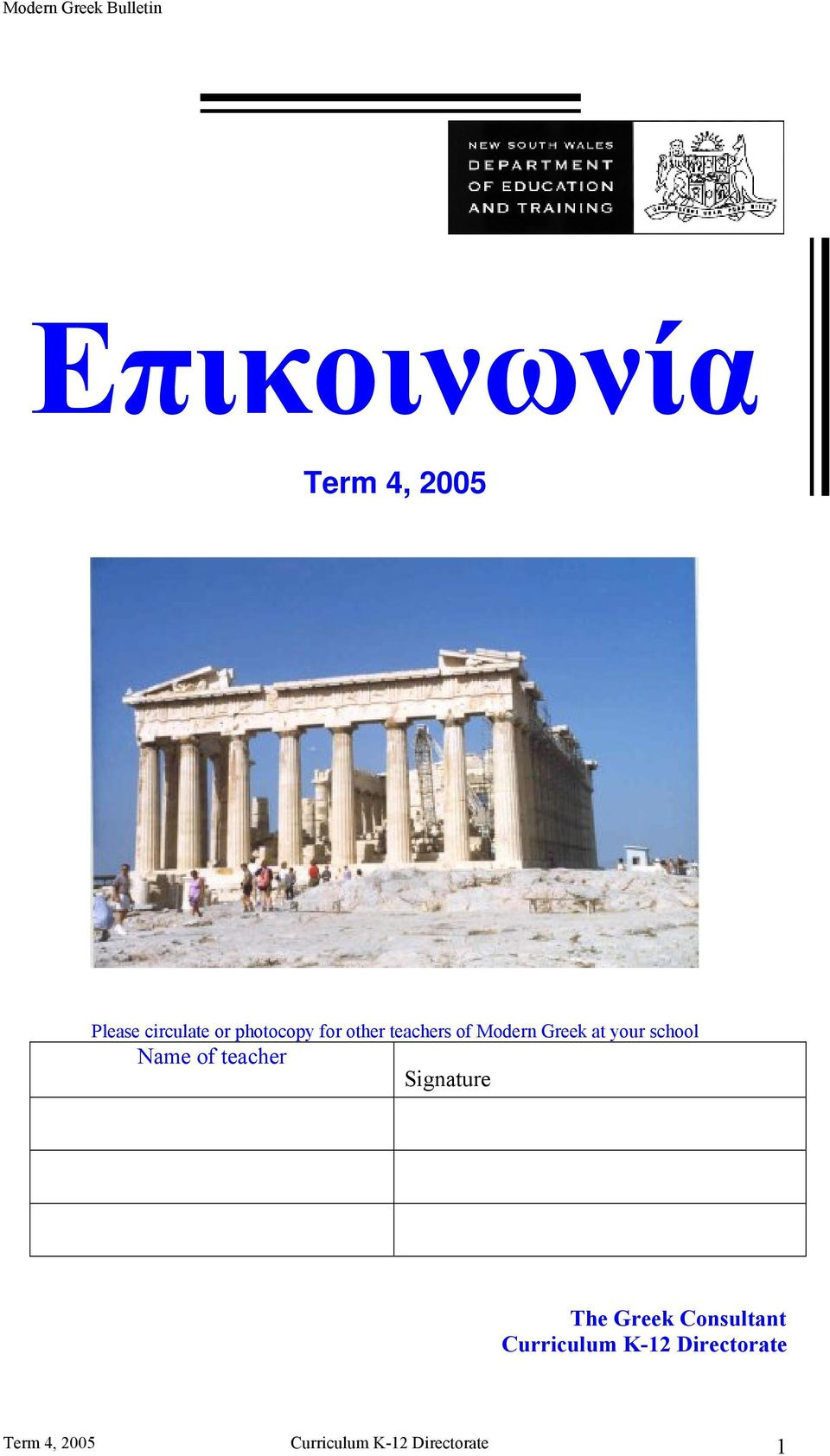 of teacher Signature The Greek Consultant Curriculum