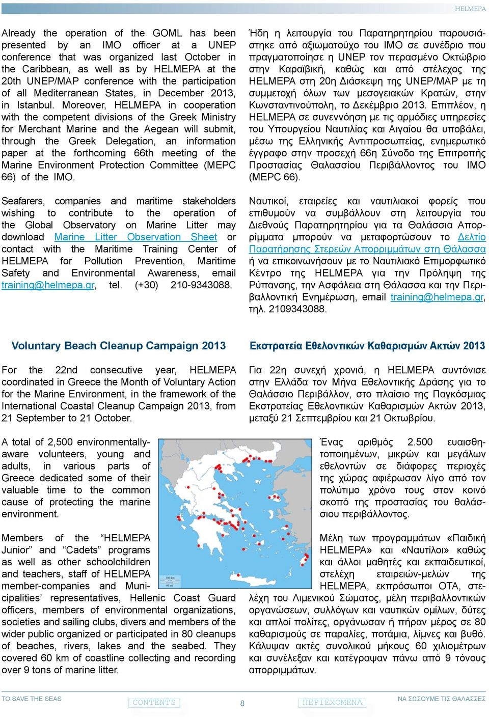 Moreover, HELMEPA in cooperation with the competent divisions of the Greek Ministry for Merchant Marine and the Aegean will submit, through the Greek Delegation, an information paper at the