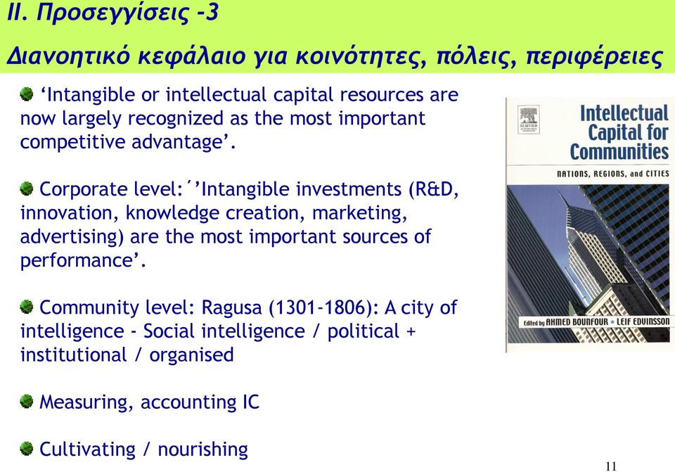 Corporate level: Ιntangible investments (R&D, innovation, knowledge creation, marketing, advertising) are the most important