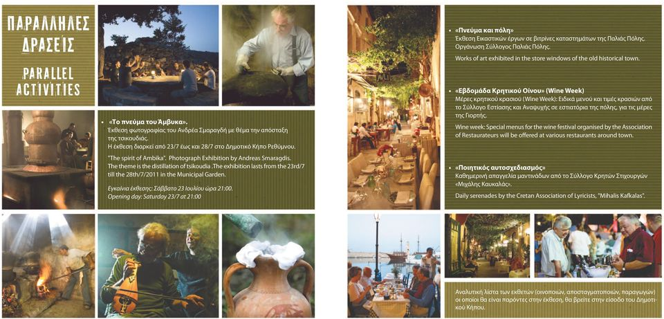 the exhibition lasts from the 23rd/7 till the 28th/7/2011 in the Municipal Garden. Εγκαίνια έκθεσης: Σάββατο 23 ώρα 21:00.