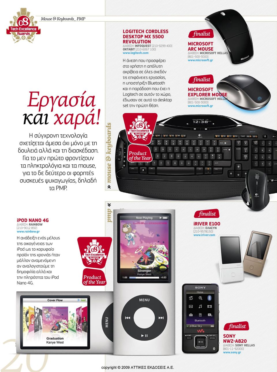 » mouse & keyboards LOGITECH CORDLESS DESKTOP MX 5500 REVOLUTION ΙΑΘΕΣΗ: ΙΝFOQUEST [210-9299 400] OKTABIT [210-6067 100] www.logitech.