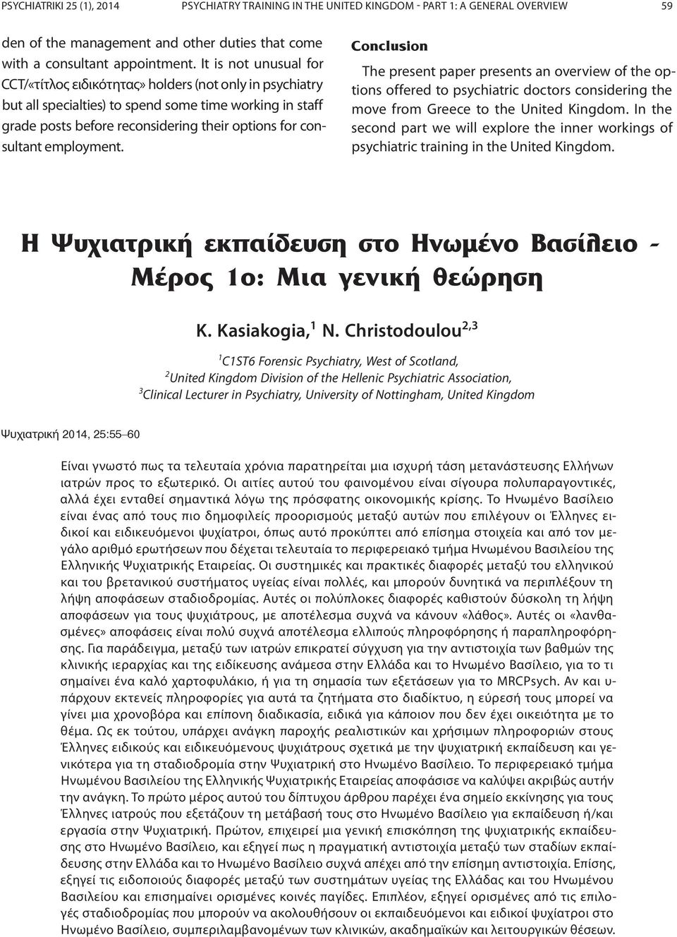 employment. Conclusion The present paper presents an overview of the options offered to psychiatric doctors considering the move from Greece to the United Kingdom.