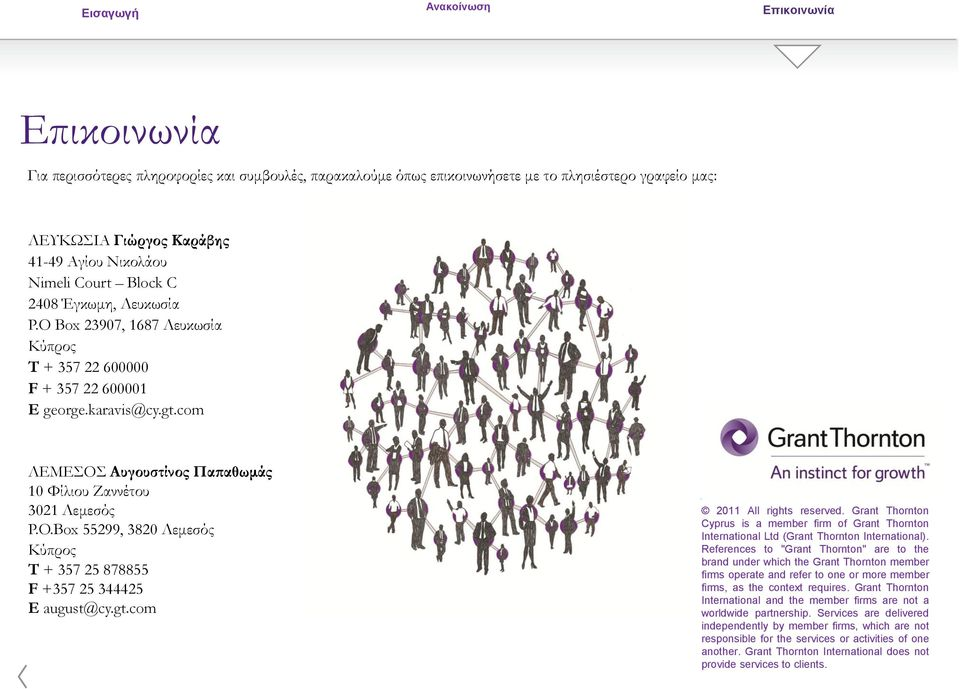gt.com 2011 All rights reserved. Grant Thornton Cyprus is a member firm of Grant Thornton International Ltd (Grant Thornton International).