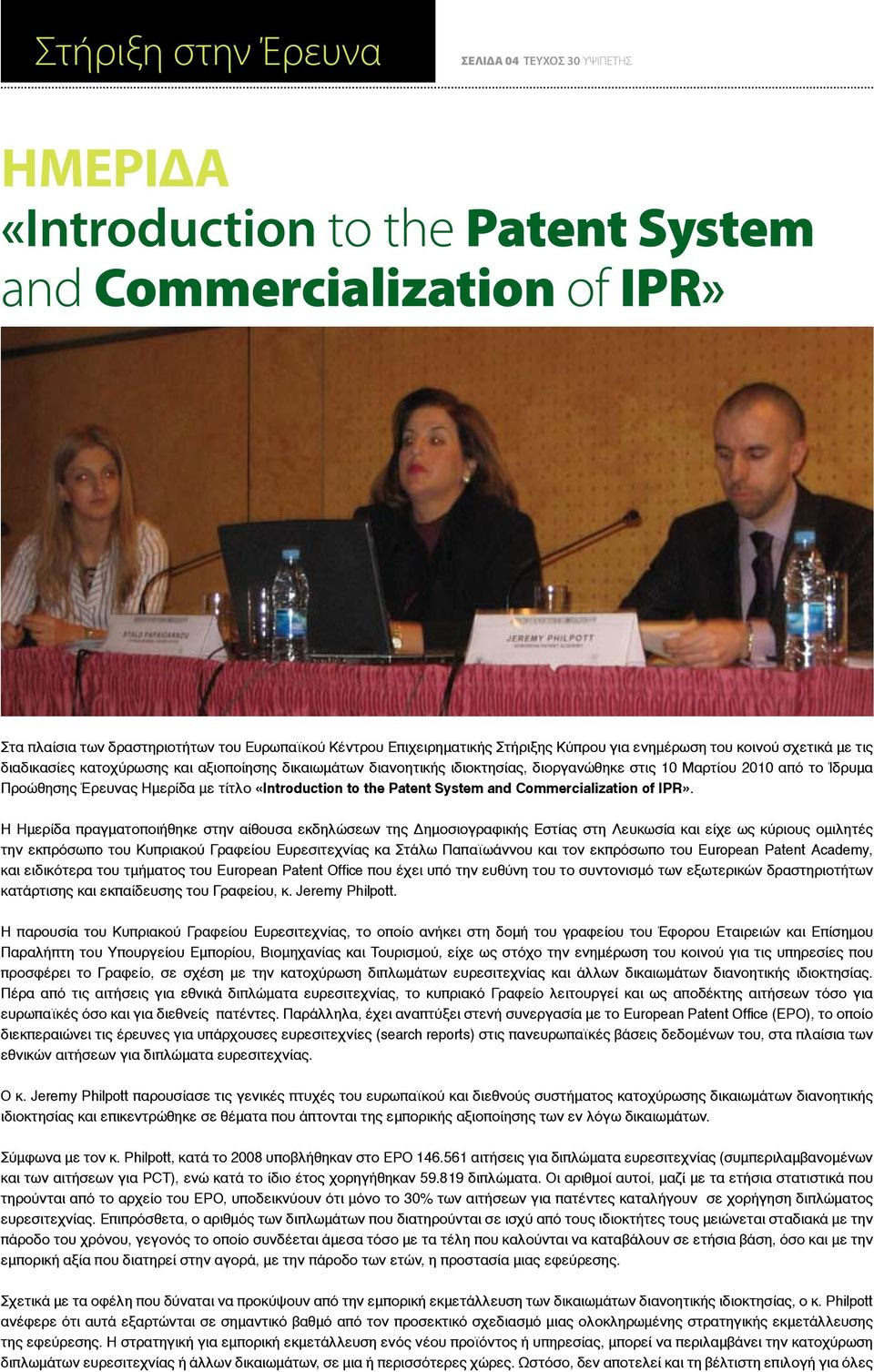 Ημερίδα με τίτλο «Introduction to the Patent System and Commercialization of IPR».