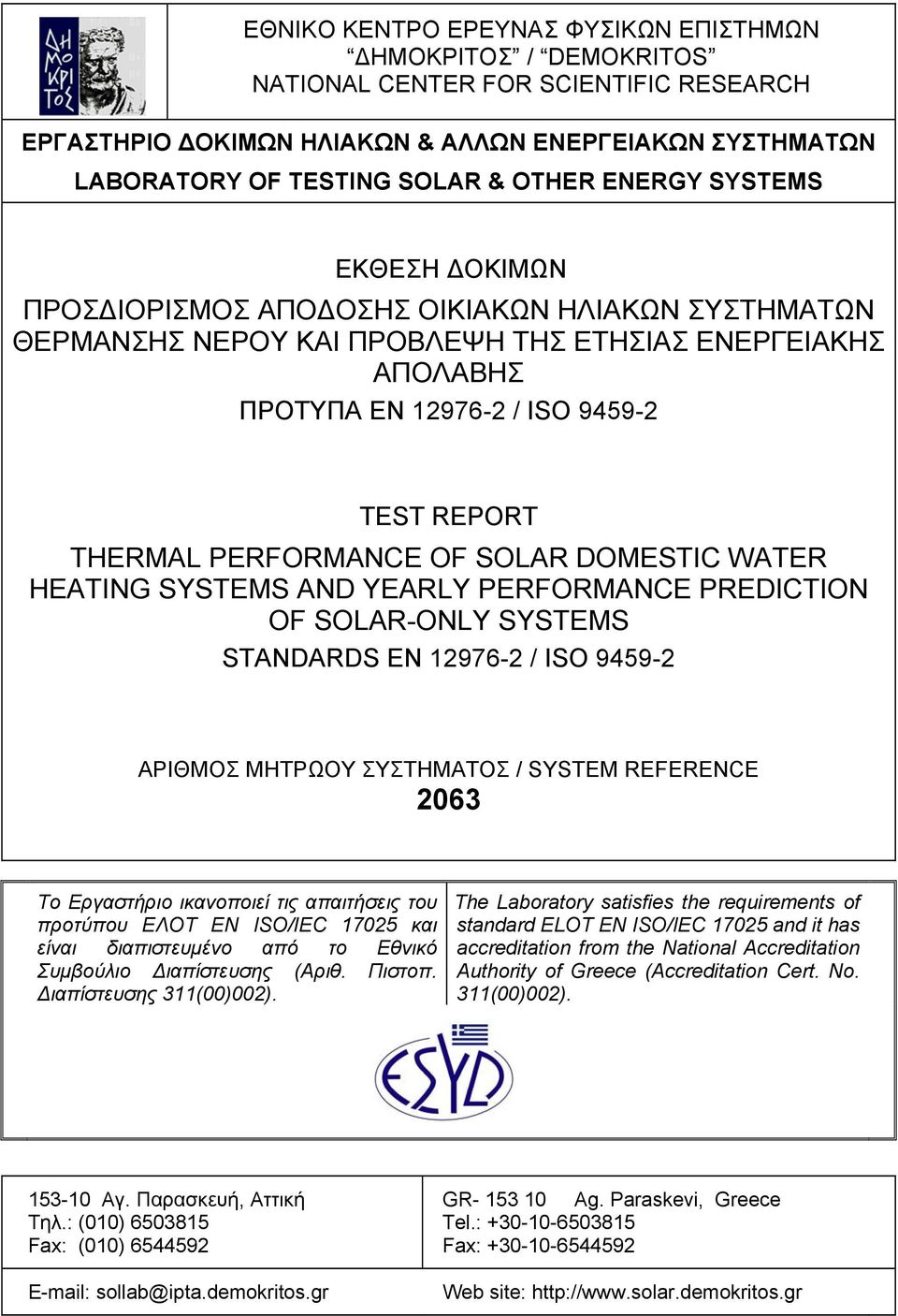 PERFORMANCE OF SOLAR DOMESTIC WATER HEATING SYSTEMS AND YEARLY PERFORMANCE PREDICTION OF SOLAR-ONLY SYSTEMS STANDARDS EN 12976-2 / ISO 9459-2 ΑΡΙΘΜΟΣ ΜΗΤΡΩΟΥ ΣΥΣΤΗΜΑΤΟΣ / SYSTEM REFERENCE 2063 Το