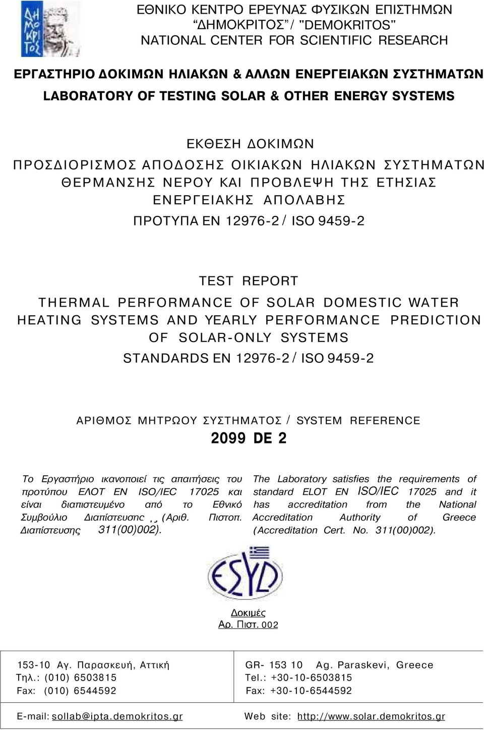 THERMAL PERFORMANCE OF SOLAR DOMESTIC WATER HEATING SYSTEMS AND YEARLY PERFORMANCE PREDICTION OF SOLAR-ONLY SYSTEMS STANDARDS EN 12976-2 / ISO 9459-2 ΑΡΙΘΜΟΣ ΜΗΤΡΩΟΥ ΣΥΣΤΗΜΑΤΟΣ / SYSTEM REFERENCE