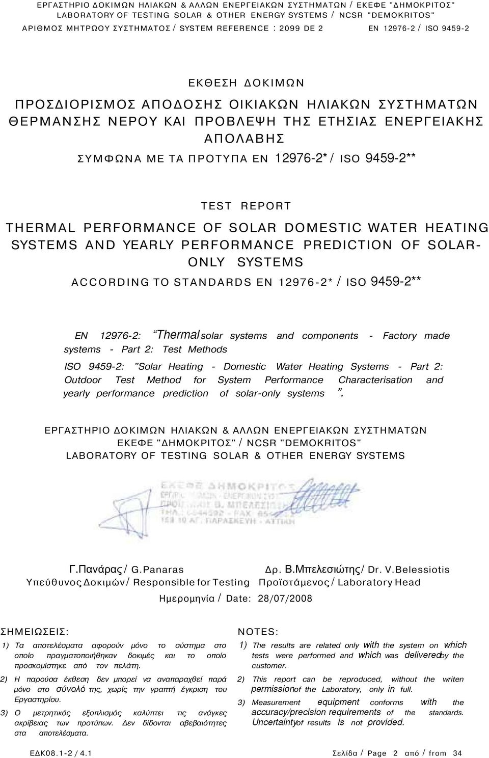 "components - Factory made systems - Part 2: Test Methods ISO 9459-2: ""Solar Heating - Domestic Water Heating Systems - Part 2: Outdoor Test Method for System Performance Characterisation and yearly"