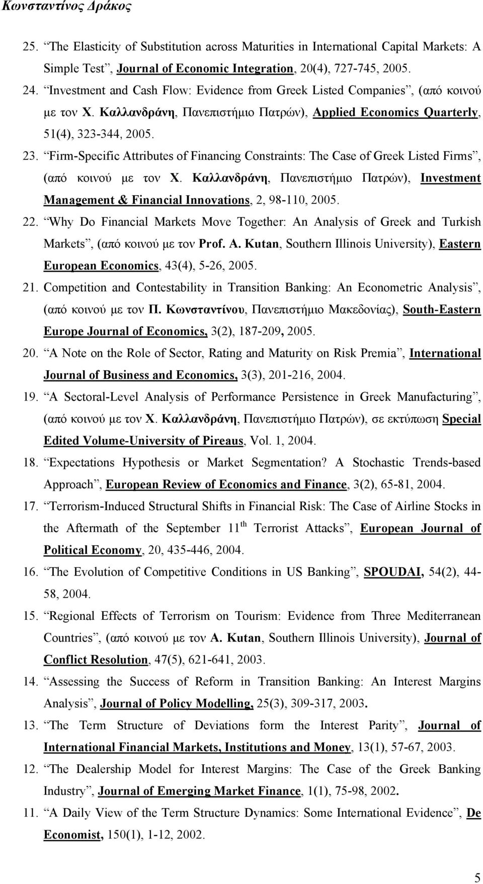 Firm-Specific Attributes of Financing Constraints: The Case of Greek Listed Firms, (από κοινού µε τον Χ.