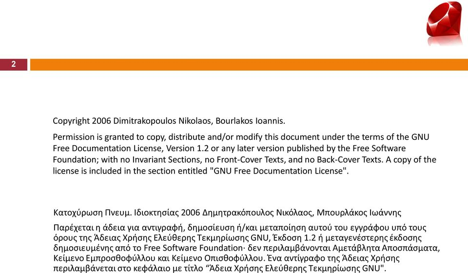 "A copy of the license is included in the section entitled ""GNU Free Documentation License"". Κατοχφρωςθ Πνευμ."