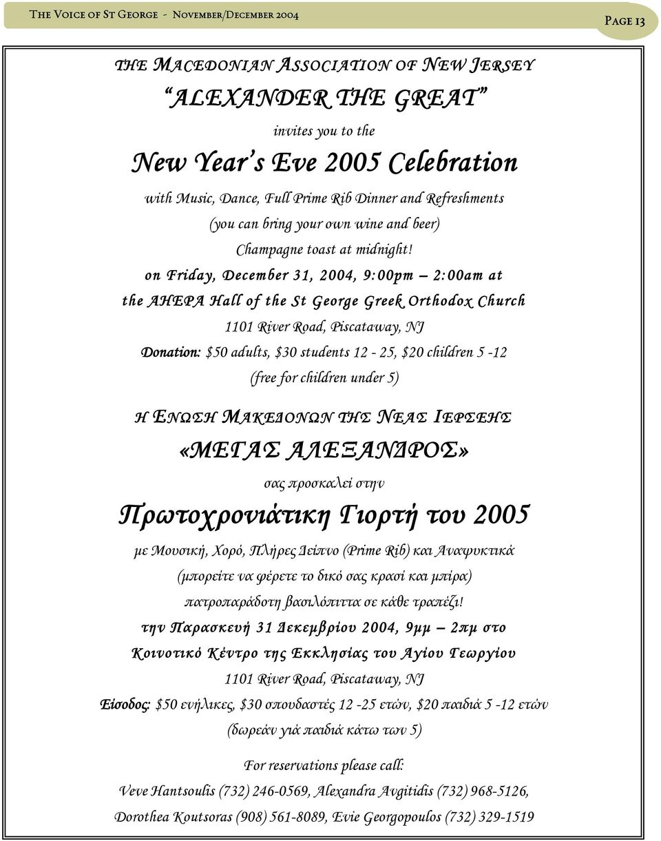 on Friday, December 31, 2004, 9:00pm 2:00am at the AHEPA Hall of the St George Greek Orthodox Church 1101 River Road, Piscataway, NJ Donation: $50 adults, $30 students 12-25, $20 children 5-12 (free