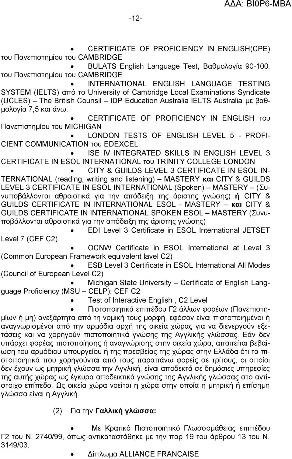CERTIFICATE OF PROFICIENCY IN ENGLISH του Πανεπιστημίου του MICHIGAN LONDON TESTS OF ENGLISH LEVEL 5 - PROFI- CIENT COMMUNICATION του EDEXCEL.