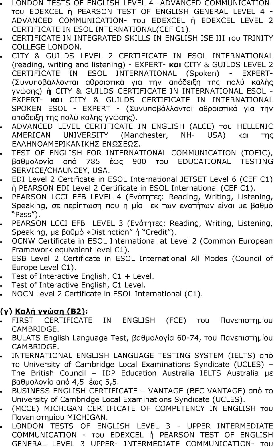 CITY & GUILDS LEVEL 2 CERTIFICATE IN ESOL INTERNATIONAL (reading, writing and listening) - EXPERT- και CITY & GUILDS LEVEL 2 CERTIFICATE IN ESOL INTERNATIONAL (Spoken) - EXPERT- (Συνυποβάλλονται