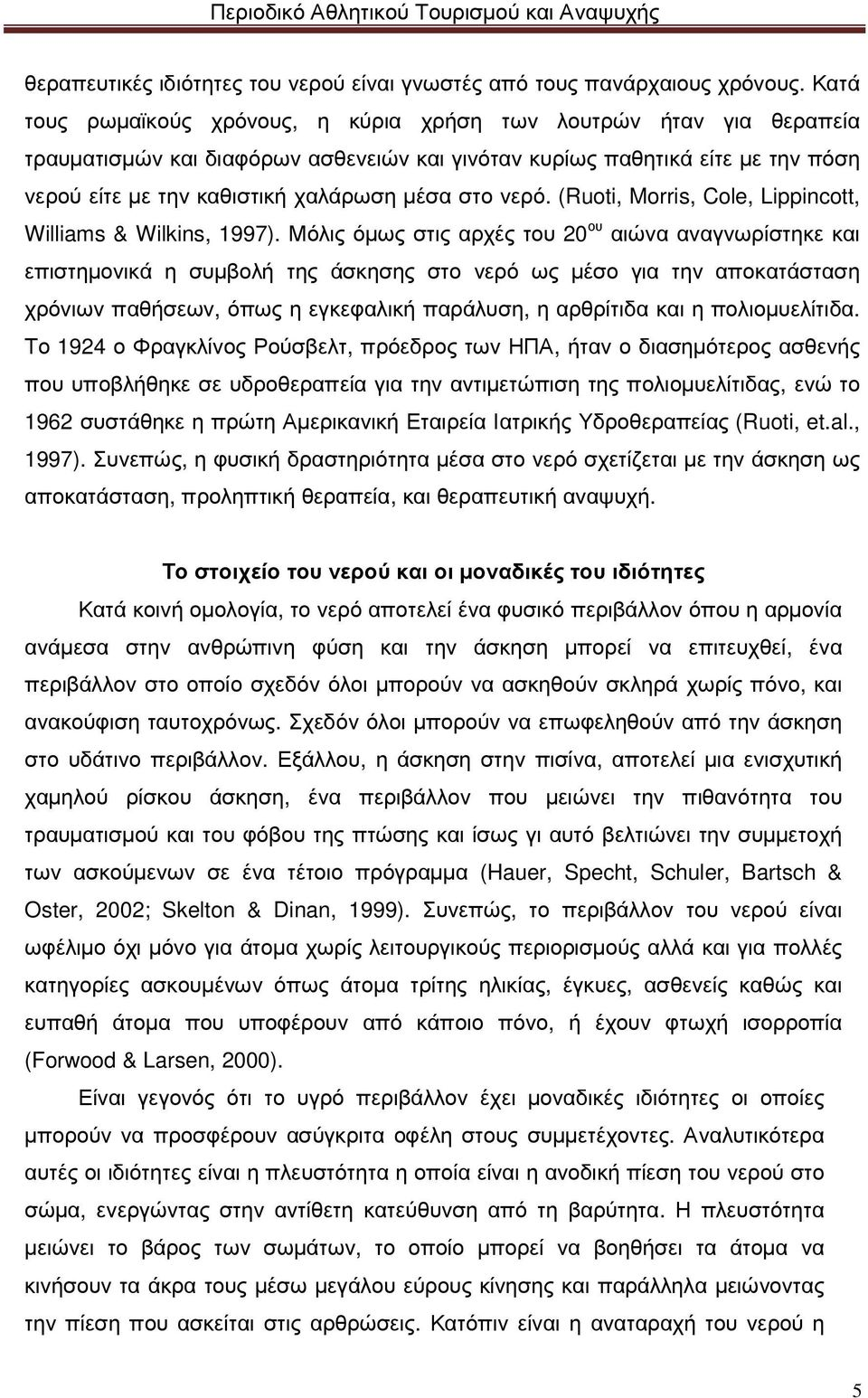 νερό. (Ruoti, Morris, Cole, Lippincott, Williams & Wilkins, 1997).