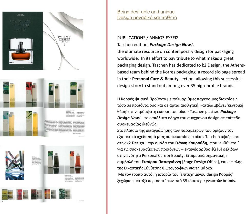 Care & Beauty section, allowing this successfuldesign-story to stand out among over 35 high-profile brands.