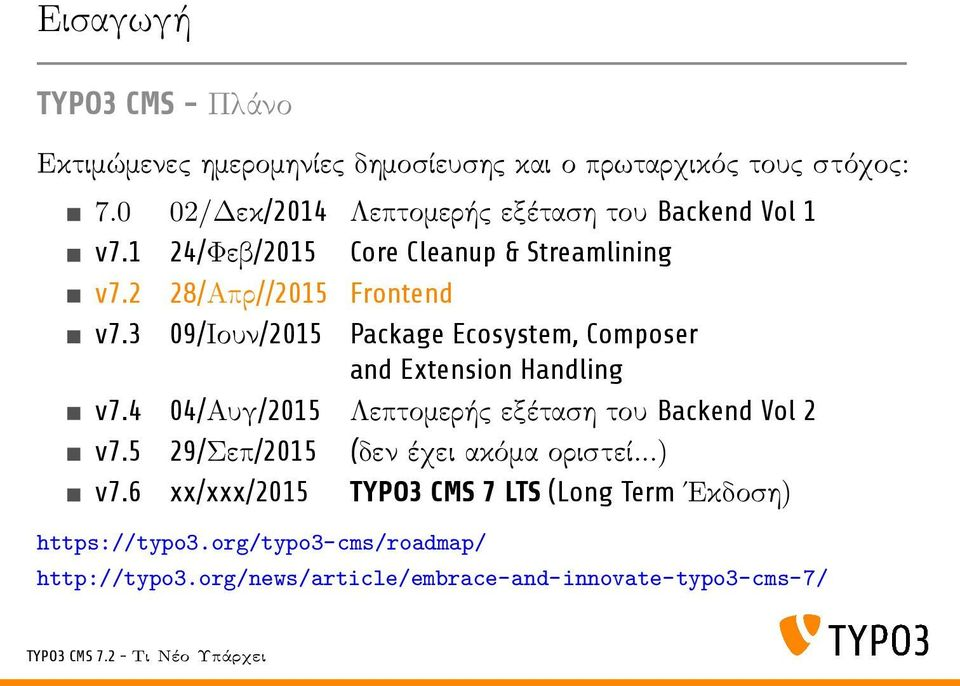 3 09/Ιουν/2015 Package Ecosystem, Composer and Extension Handling v7.4 04/Αυγ/2015 Λεπτομερής εξέταση του Backend Vol 2 v7.