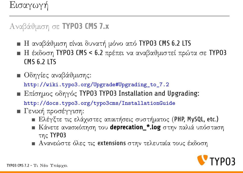 2 Επίσημος οδηγός TYPO3 TYPO3 Installation and Upgrading: http://docs.typo3.
