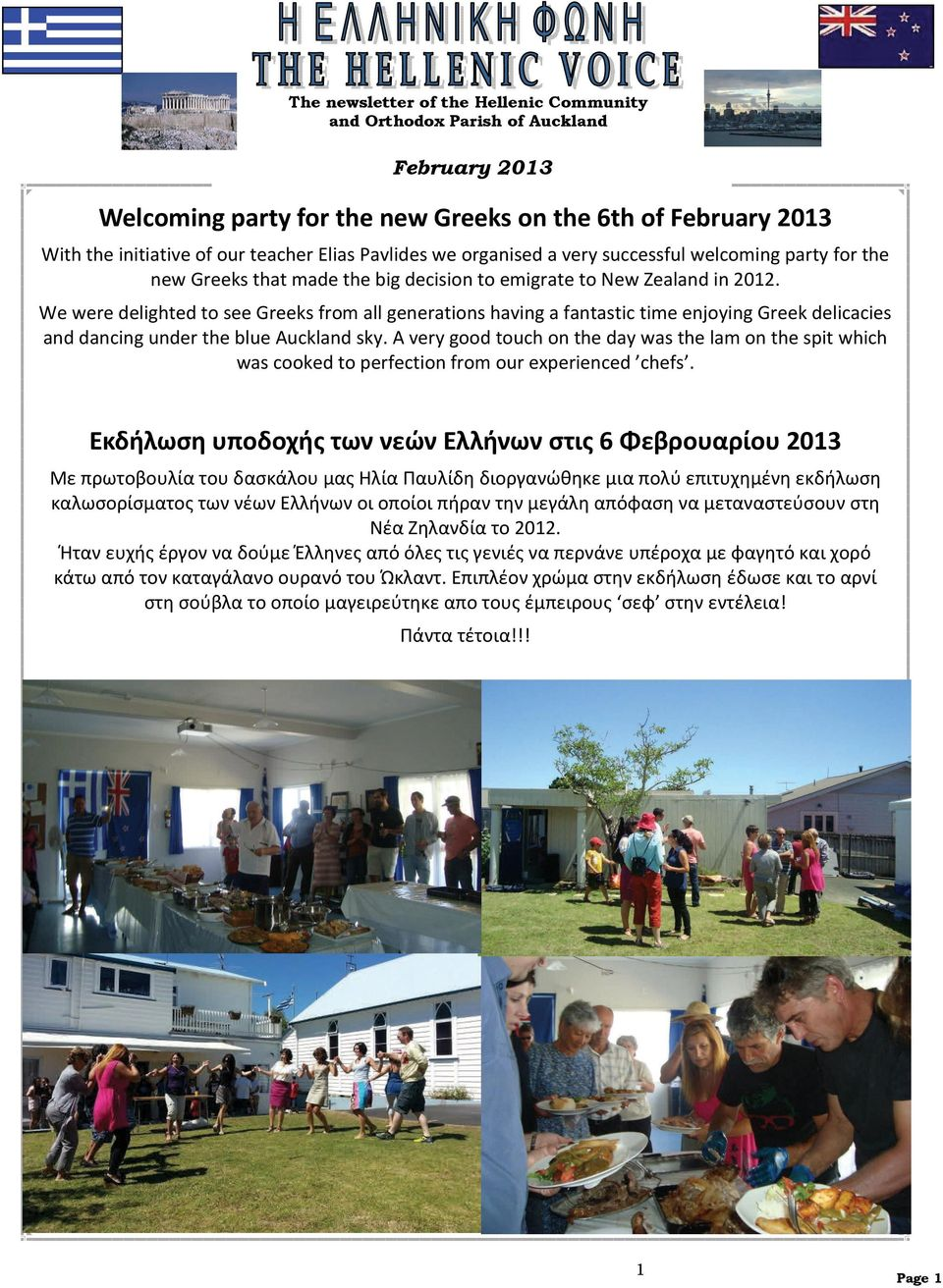 We were delighted to see Greeks from all generations having a fantastic time enjoying Greek delicacies and dancing under the blue Auckland sky.