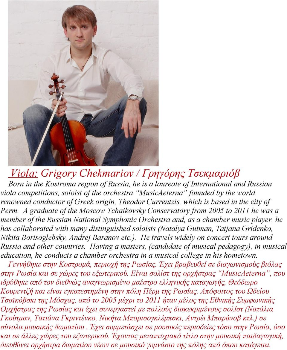 A graduate of the Moscow Tchaikovsky Conservatory from 2005 to 2011 he was a member of the Russian National Symphonic Orchestra and, as a chamber music player, he has collaborated with many
