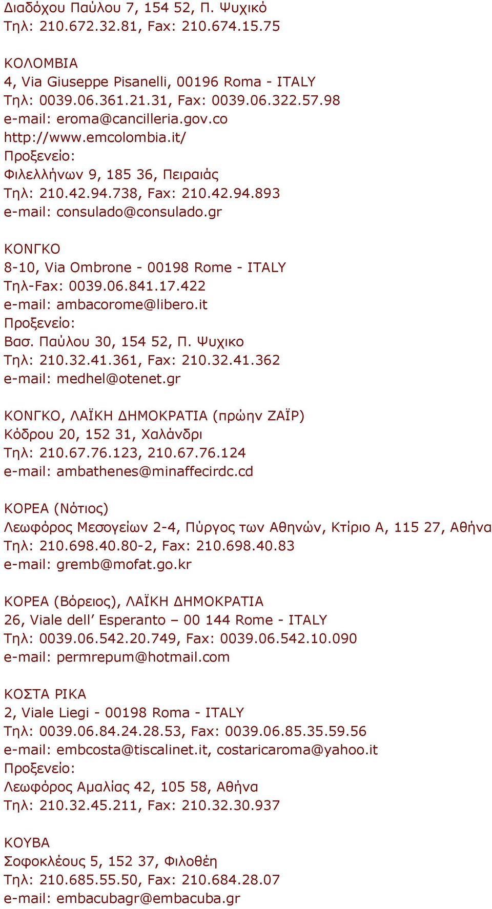 gr ΚΟΝΓΚΟ 8-10, Via Ombrone - 00198 Rome - ITALY Τηλ-Fax: 0039.06.841.17.422 e-mail: ambacorome@libero.it Βασ. Παύλου 30, 154 52, Π. Ψυχικο Τηλ: 210.32.41.361, Fax: 210.32.41.362 e-mail: medhel@otenet.