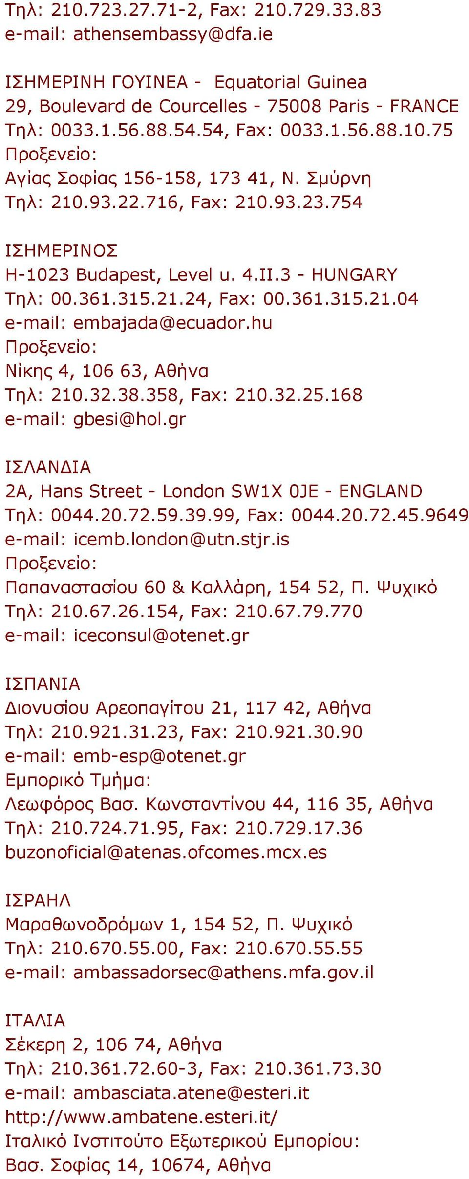 hu Νίκης 4, 106 63, Αθήνα Τηλ: 210.32.38.358, Fax: 210.32.25.168 e-mail: gbesi@hol.gr ΙΣΛΑΝΔΙΑ 2A, Hans Street - London SW1X 0JE - ENGLAND Τηλ: 0044.20.72.59.39.99, Fax: 0044.20.72.45.