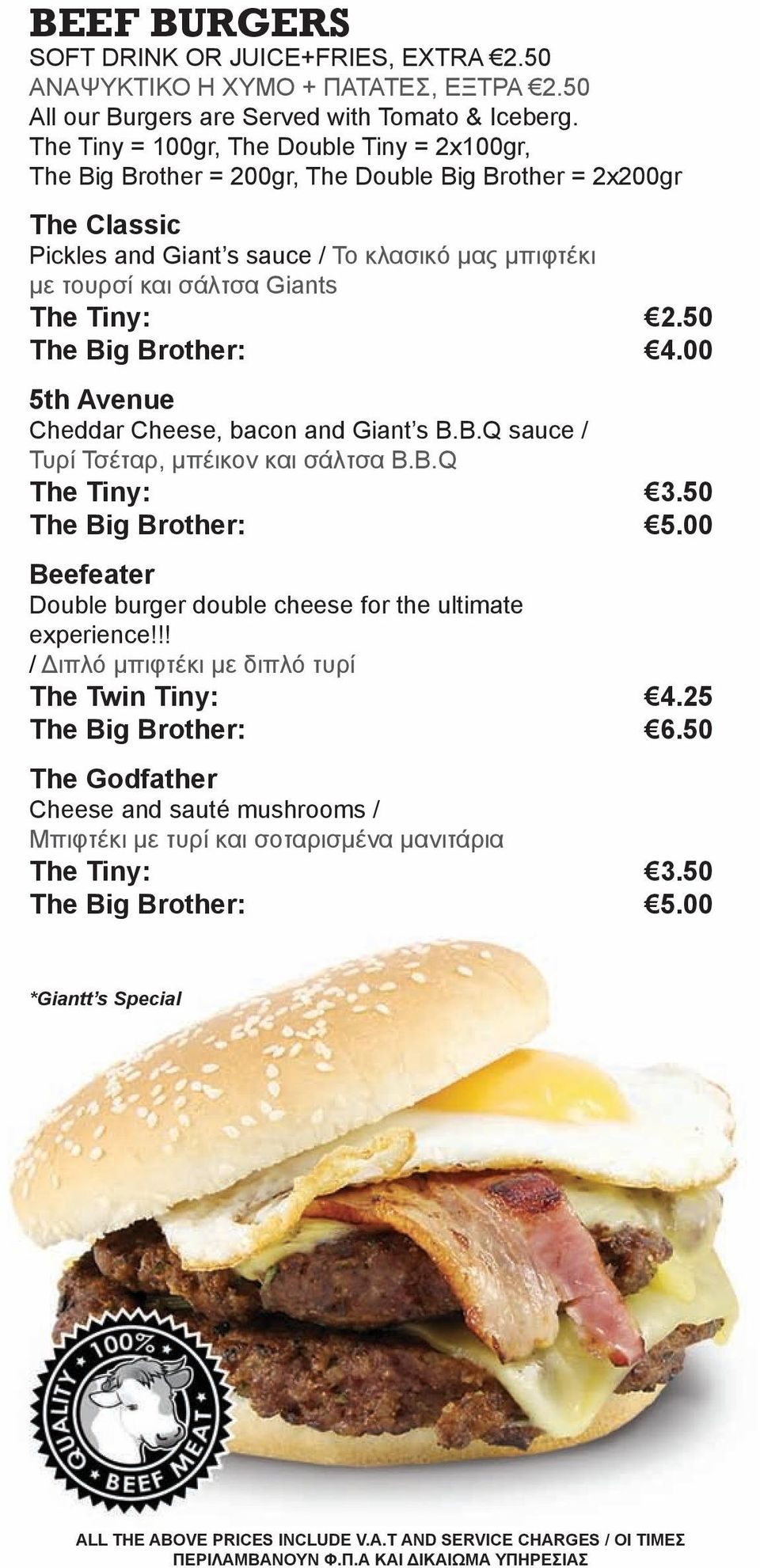 The Tiny: 2.50 The Big Brother: 4.00 5th Avenue Cheddar Cheese, bacon and Giant s B.B.Q sauce / Τυρί Τσέταρ, μπέικον και σάλτσα B.B.Q The Tiny: 3.50 The Big Brother: 5.