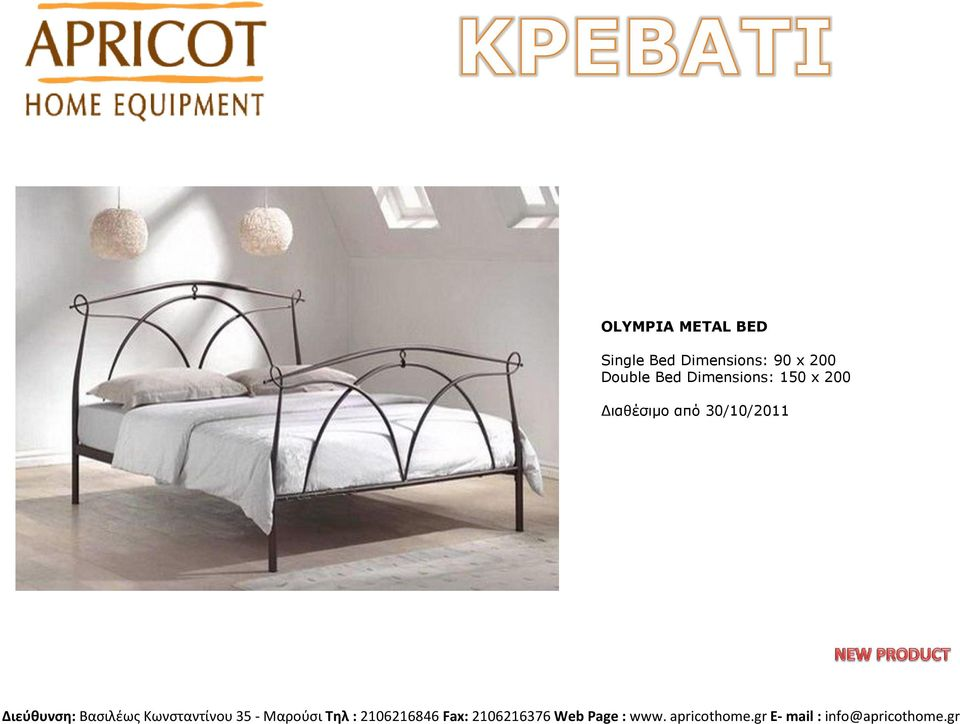 Double Bed Dimensions: 150