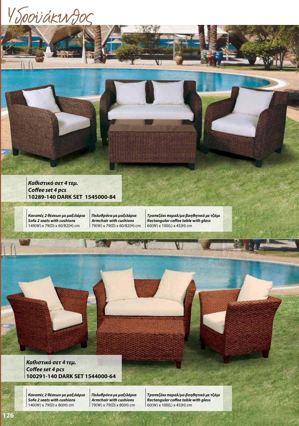 with cushions 79(W) x 79(D) x 60/82(H) cm Τραπεζάκι παραλ/μο βοηθητικό με τζάμι Rectangular cofee table with glass 60(W) x 100(L) x 45(H) cm Καθιστικό σετ 4 τεμ.