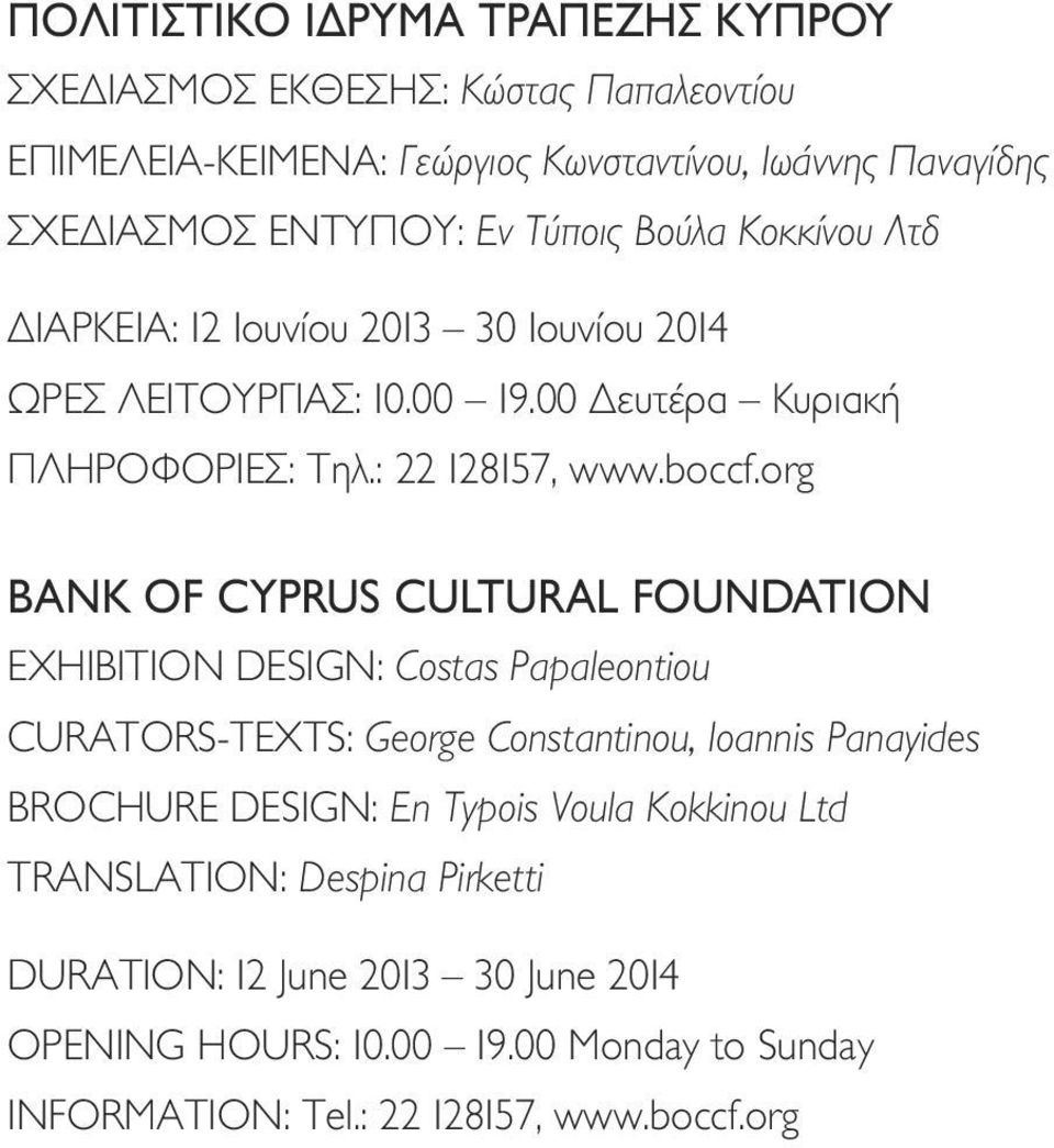 org BANK OF CYPRUS CULTURAL FOUNDATION EXHIBITION DESIGN: Costas Papaleontiou CURATORS-TEXTS: George Constantinou, Ioannis Panayides BROCHURE DESIGN: En Typois