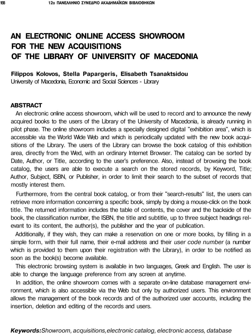 books to the users of the Library of the University of Macedonia, is already running in pilot phase.