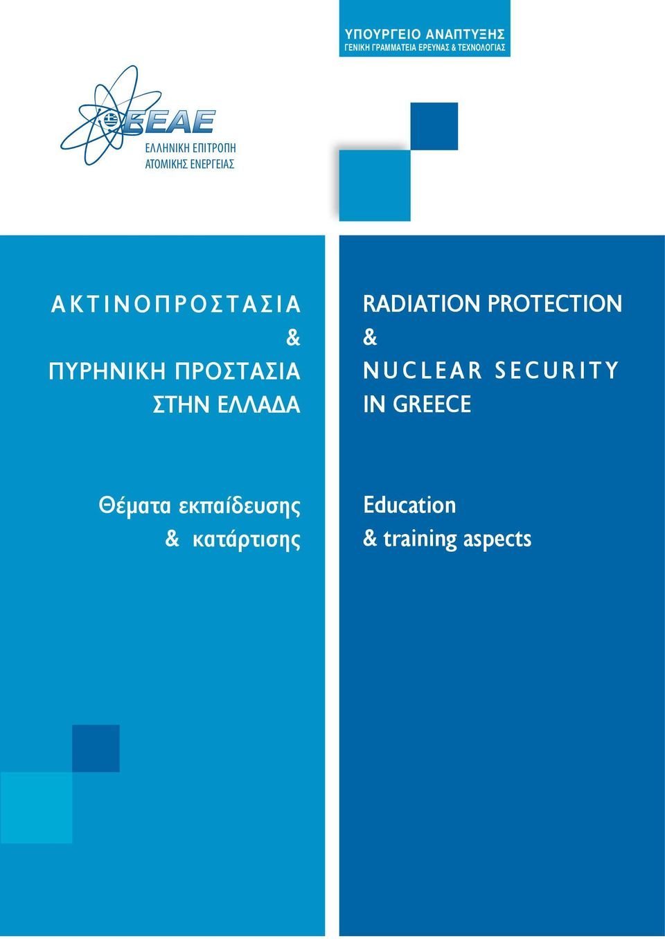 ΠΡΟΣΤΑΣΙΑ ΣΤΗΝ ΕΛΛΑΔΑ RADIATION PROTECTION & N U C L E A R S E C U R I