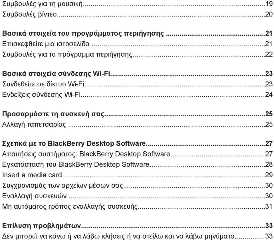 ..25 Σχετικά με το BlackBerry Desktop Software...27 Απαιτήσεις συστήματος: BlackBerry Desktop Software... 27 Εγκατάσταση του BlackBerry Desktop Software...28 Insert a media card.