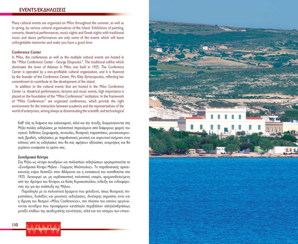 memories and make you have a good time. Conference Center In Milos, the conferences as well as the multiple cultural events are hosted in the Milos Conference Center - George Eliopoulos.
