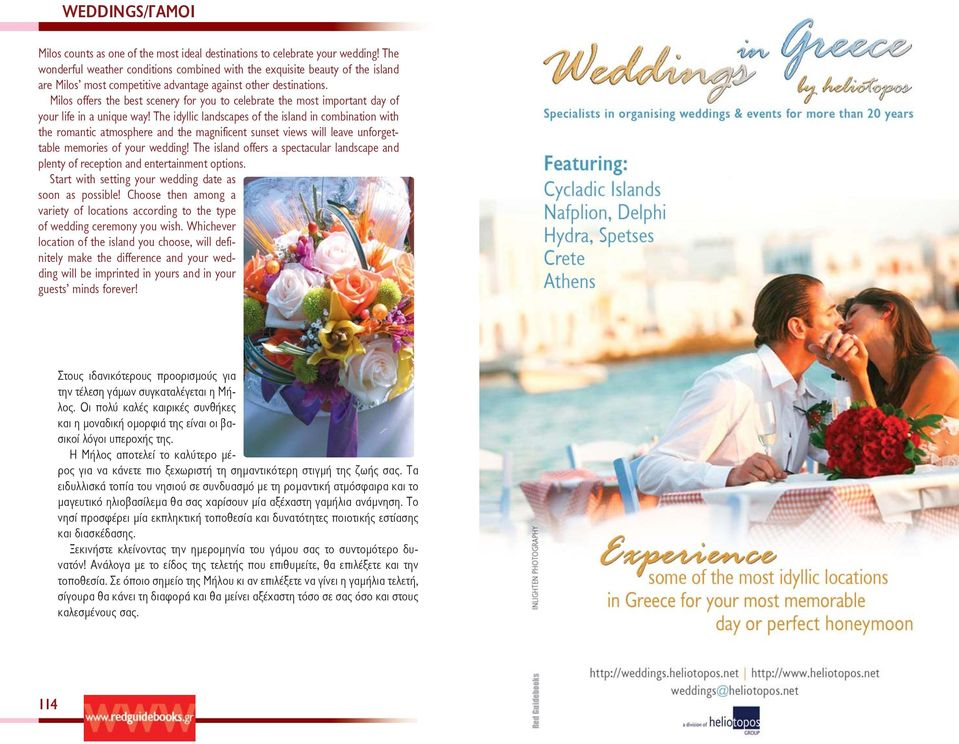 Milos offers the best scenery for you to celebrate the most important day of your life in a unique way!